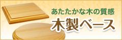 木製ベース