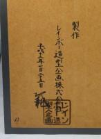裏面の署名